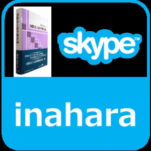 inahara
