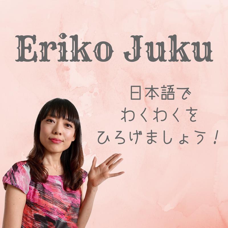 Eriko_Juku